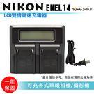 樂華@攝彩@LCD雙槽高速充電器 Nikon EN-EL14 液晶螢幕電量顯示 可調高低速雙充 AC快充 ENEL14