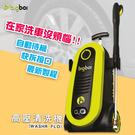 【公司貨】bigboi WASHR FLO 高壓沖洗機 清洗機 洗地機 汽機車清潔 高壓清洗機