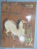 【書寶二手書T4/收藏_PCI】東京中央_中國古代書畫_2013/9