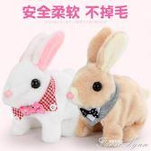 仿真毛絨玩具會叫會跳的兔子電動寵物可愛玩偶公仔小白兔女孩禮物 HM 范思蓮恩