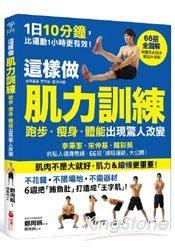 這樣做「肌力訓練」,跑步.瘦身.體能出現驚人改變:李秉憲、宋仲基、韓彩英的私人健