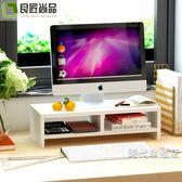 電腦螢幕架電腦顯示器辦公台式桌面增高架子底座支架桌上鍵盤收納墊高置物架XW(免運)