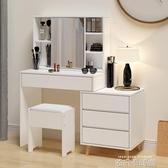 梳妝台臥室網紅ins風后現代簡約收納櫃一體小戶經濟型化妝台桌子QM 依凡卡時尚