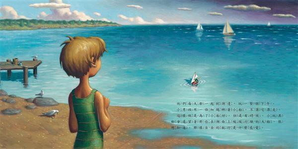 (二手書)小船,向前走!(新版)