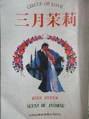 【書寶二手書T1/言情小說_OCY】三月茉莉_