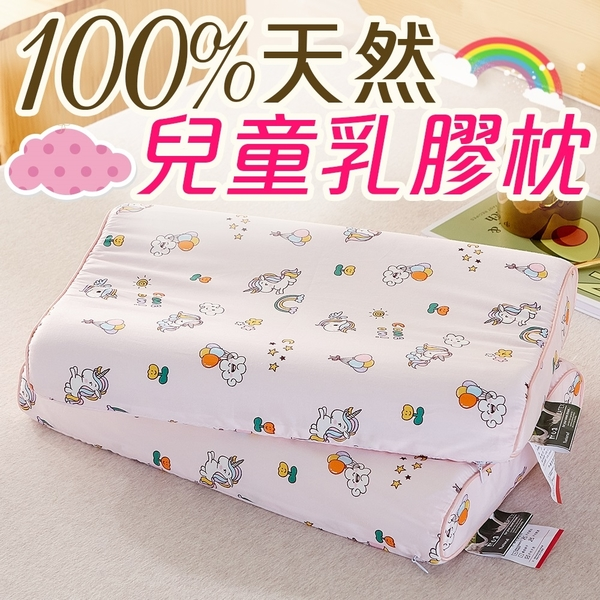 純棉可拆洗天然兒童乳膠枕【彩虹小馬】