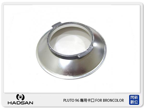 【免運費】HADSAN MEGA BOX PLUTO 96 專用卡口 FOR BRONCOLOR (公司貨)