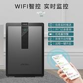 歐奈斯新品保險柜 家用小型45/60/70CM 指紋隱形保險箱 智能手機WiFi 酷男精品館