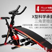 動感單車家用多功能組合式健身器材過山車磁控健身車 DR24160【彩虹之家】