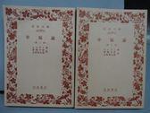 【書寶二手書T3/原文小說_NGB】幸福論_第2&3部_共2本合售_草間平作_日文