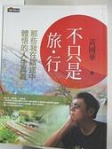 【書寶二手書T2/心靈成長_KUP】不只是旅行_黃國華
