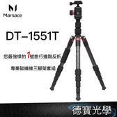 Marsace 馬小路 DT-1551T + DB-1 DT專業系列 1號5節反折腳架 專業推薦碳纖維三腳架