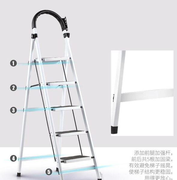 年終大促室內人字梯子家用折疊四步五步踏板爬梯加厚鋼管伸縮多功能扶樓梯 小巨蛋之家