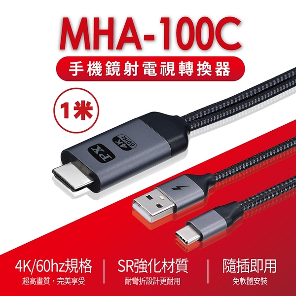 PX大通 USB-C Type-C to HDMI 4K 安卓手機影音轉接線(1米) MHA-100C