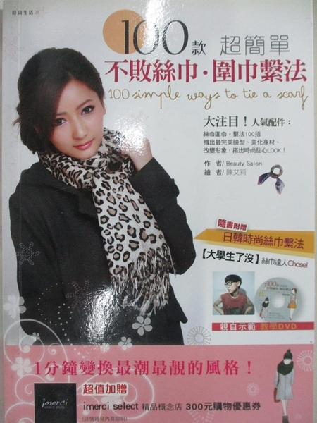 【書寶二手書T9/美容_AAB】100款超簡單不敗絲巾.圍巾繫法(附絲巾示範教學DVD)_Beauty salon