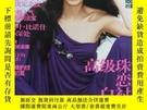 二手書博民逛書店罕見嘉人期刊雜誌2009年5月Y433621