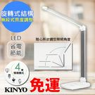 【KINYO】旋轉摺疊式LED檯燈/桌燈(PLED-439)微調觸控