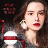 MKUP 美咖 棉柔定妝蜜粉撲 ◆86小舖 ◆