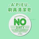 代購 韓國 A'PIEU 刷具清潔皂 (附清潔板) 47g 清潔組 刷子 刷具 彩妝刷