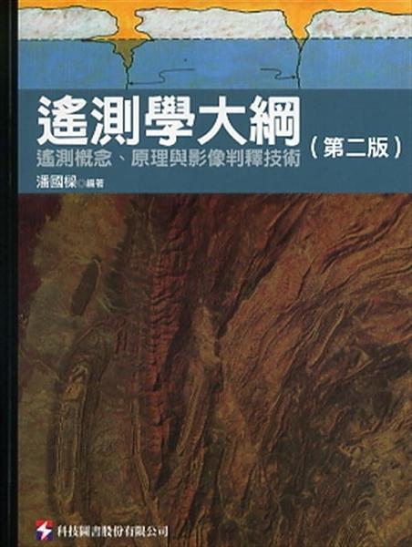 (二手書)遙測學大綱:遙測概念、原理與影像判釋技術 (第二版)
