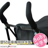 嬰兒傘車專用保護外層扶手套 把手套 2個裝
