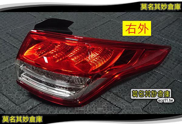 莫名其妙倉庫【KP005 外側尾燈】Ford 福特 All New KUGA 原廠 後燈 後車燈 大顆 有分左右