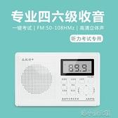 收音機 北極針英語聽力考試專用學生收音機調頻大學用六級4級6四六級四級 快速出貨
