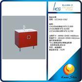 HCG 和成 臉盆浴櫃 LCC3410-3162(限台中)