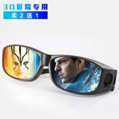 3D偏振偏光不閃式reald立體3d眼鏡 電影院專用三d電視通用imax 英雄聯盟