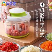 寶優妮手動絞肉機家用手拉式碎菜器多功能小型料理機手搖絞菜機 伊衫風尚