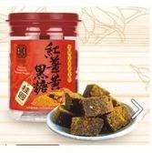 豐滿生技~紅薑黃黑糖(百果山桂圓)250公克/罐 ~特惠中~