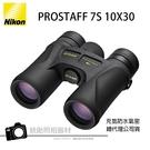 NIKON Prostaff 7s 10X30 雙筒望遠鏡 運動比賽 賞鳥觀察 登山露營 演唱會 舞台劇 總代理公司貨