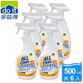 All Clean酵素廚房清潔劑lite 500ml_6入一組