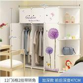 M-簡易衣櫃簡約現代經濟型布藝成人組裝衣櫥加固塑料衣櫃收納(12門2掛帶轉角-紫花)【首圖款】