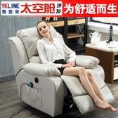 按摩椅 頭等太空艙沙發布藝單人搖電動美甲美睫懶人多功能客廳椅歐式皮質 1995生活雜貨NMS