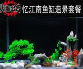 魚缸造景裝飾套餐魚缸裝飾品水族箱布景假山仿真水草【奈良優品】