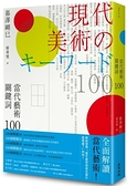 當代藝術關鍵詞 100(二版)【城邦讀書花園】