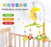 貝恩施新生嬰兒寶寶床鈴0-1歲3-6-12個月玩具音樂旋轉床頭鈴搖鈴QM 向日葵