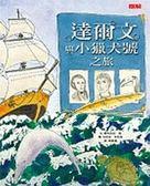 (二手書)達爾文與小獵犬號之旅