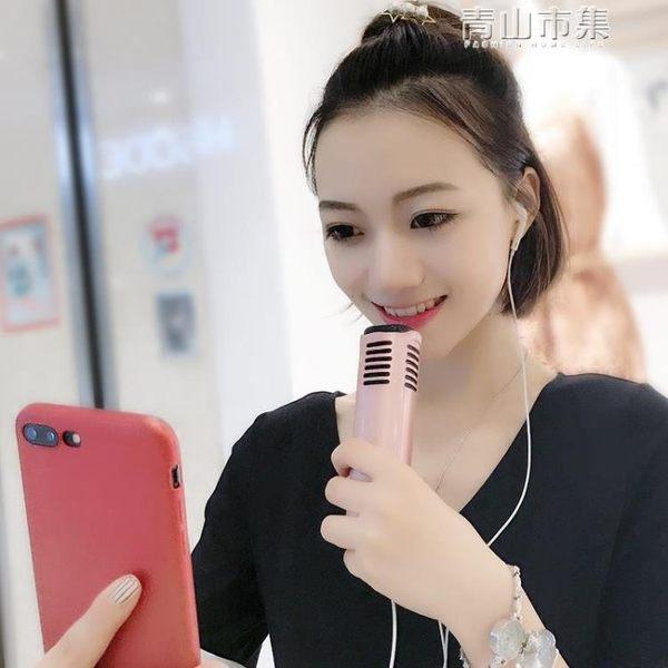 F1全民k歌手機電容麥克風話筒帶聲卡唱歌主播專用套裝直播設備全套安卓通用 青山市集