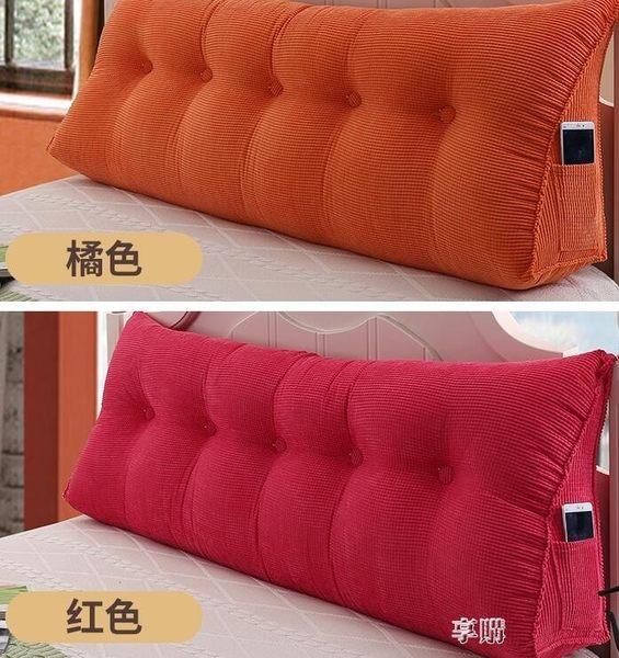 純色三角靠墊 雙人床頭軟包 床上大靠枕床靠背可拆洗榻榻米靠枕 YDL  12/10