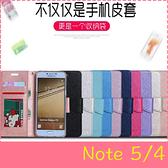 【萌萌噠】三星 Galaxy Note5 / Note4 時尚經典蠶絲紋保護殼 全包軟邊側翻皮套 支架插卡磁扣 手機套