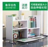 學生用桌上書架簡易兒童桌面小書架置物架辦公室書桌收納宿舍書櫃 英雄聯盟