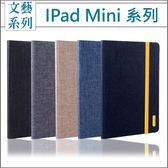 蘋果 IPad Mini4 Mini 123 文藝系列 平板皮套 皮套 平板套 撞色 帆布 商務皮套 支架 鬆緊帶 內軟殼