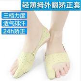 優惠快速出貨-輕薄大拇指外翻分趾器拇外翻矯正器大腳骨腳趾外翻穿鞋矯形器