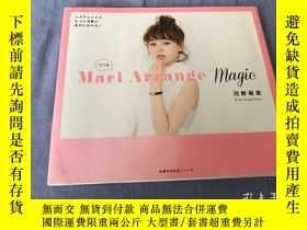 二手書博民逛書店Mari罕見Arrange Magic   河野麻裏Y8204