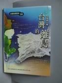 【書寶二手書T7/地理_OOY】台灣的離島_倪進誠
