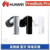 HUAWEI FreeBuds Pro 【送吸濕發熱披肩】 真無線 藍牙 降噪耳機