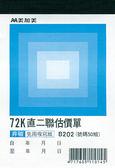 《☆享亮商城☆》B202 72K直二估價(號碼50組)  美加美