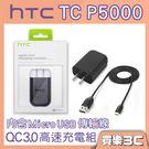 HTC TC P5000 高速充電組 3.0,含 Micro USB 傳輸線 + HTC 3.0 快速旅充頭,聯強代理